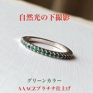 11号:特価】ハーフエタニティプラチナplatedAAACZグリーンダイヤリング(リング(指輪))