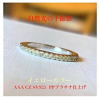 11号】ハーフエタニティプラチナplatedAAACZイエローダイヤリング(リング(指輪))