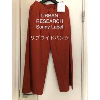 アーバンリサーチ(URBAN RESEARCH)のリブワイドパンツ11(カジュアルパンツ)