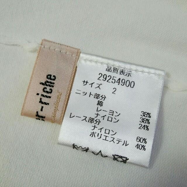 Apuweiser-riche(アプワイザーリッシェ)の美品 Apu♡19SS 配色レース半袖オフショルニット レディースのトップス(ニット/セーター)の商品写真