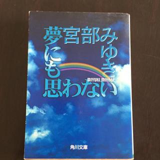 カドカワショテン(角川書店)の夢にも思わない(ノンフィクション/教養)