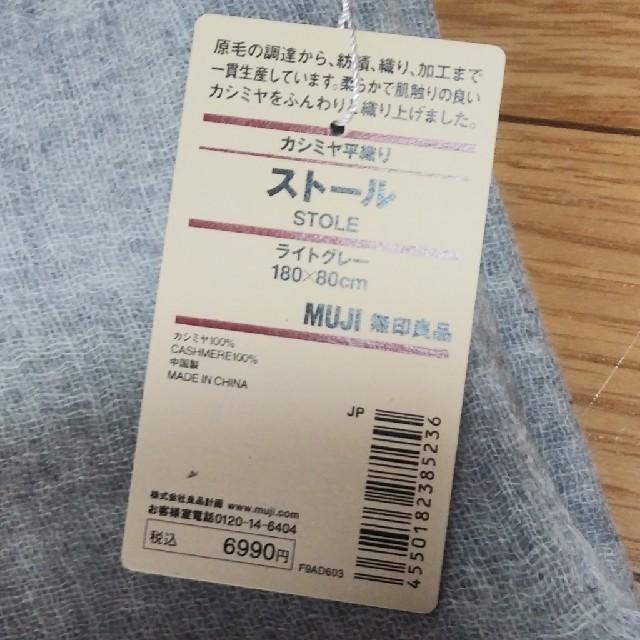 MUJI (無印良品)(ムジルシリョウヒン)の無印良品 カシミヤ ストール ライトグレー レディースのファッション小物(ストール/パシュミナ)の商品写真
