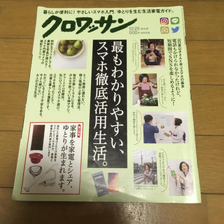 マガジンハウス(マガジンハウス)のクロワッサン 2017年 12/25号 (生活/健康)