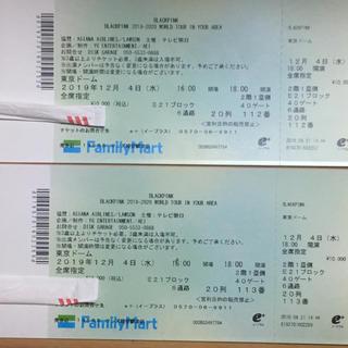 ブラックピンク 12/4東京ドーム 連番チケット