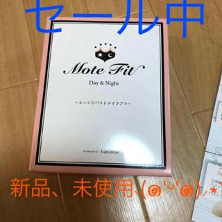 モテフィット  ブラ ♡てんちむ♡♡(ブラ)
