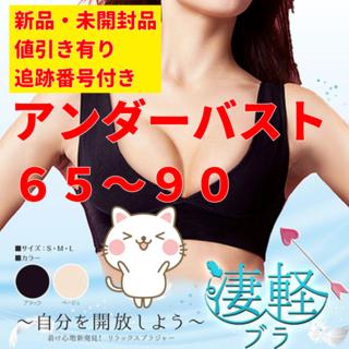 ☆★値引有り★☆【S-L】凄軽ブラ(ブラ)