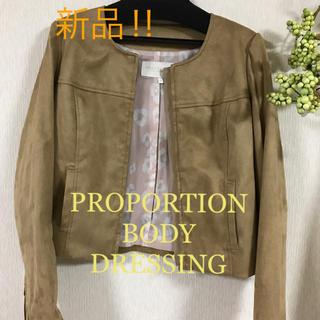 プロポーションボディドレッシング(PROPORTION BODY DRESSING)のプロポーション【新品‼︎】ボディードレッシング レザージャケット ノーカラー(ノーカラージャケット)