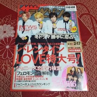 カドカワショテン(角川書店)のザ・テレビジョン 2017年2月17日号 雑誌(音楽/芸能)