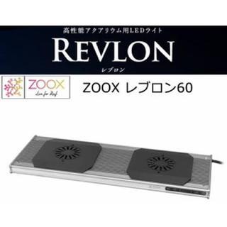 レブロン(REVLON)のマリンアクアリウム 照明 zoox レブロン60 (アクアリウム)
