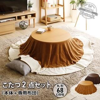 送料無料 新品 最安値 北欧風 こたつ布団SET(丸型・68cm)