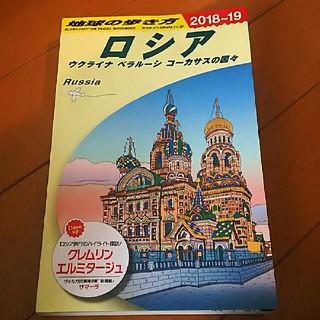 ダイヤモンドシャ(ダイヤモンド社)の☆ガイドブック☆地球の歩き方 ロシア 2018〜2019(地図/旅行ガイド)