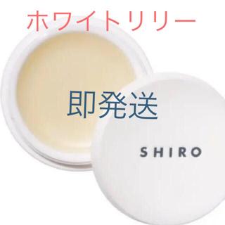 shiro - SHIRO ホワイトリリー 練り香水 新品未使用