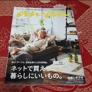 マガジンハウス(マガジンハウス)のanan 2019年3月6日号 雑誌 アンアン(生活/健康)