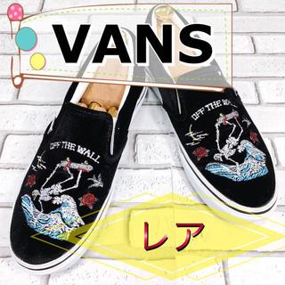 ヴァンズ(VANS)の【レア】【SALE】VANS バンズ スリッポン 黒 ブラック ベロア 刺繍(スニーカー)