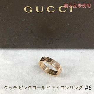 グッチ(Gucci)の正規品 GUCCI グッチ ピンク ゴールド アイコン リング(正規箱付き)(リング(指輪))