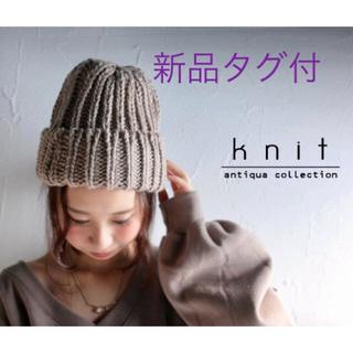 antiqua - 新品 antiqueアンティカ  ニット帽