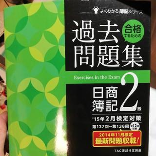 タックシュッパン(TAC出版)の合格するための過去問題集日商簿記2級('15年2月検定対策)(ビジネス/経済)