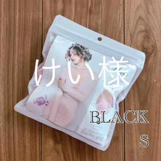 けい様♡ハグミー♡ブラック♡S(ブラ)