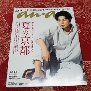 マガジンハウス(マガジンハウス)のanan 2019年7月17日号 雑誌 アンアン(生活/健康)