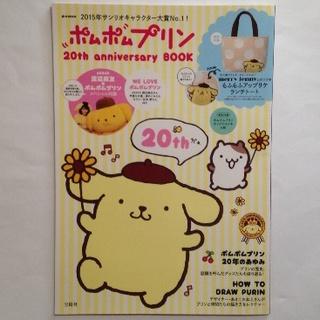 ポムポムプリン 20th Anniversary BOOK