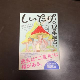 角川書店 - しいたけ.の12星座占い 過去から読むあなたの運勢