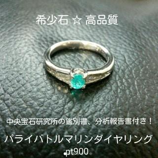 希少宝石 ☆ パライバトルマリンリング pt900  鑑別書、分析報告書付き!