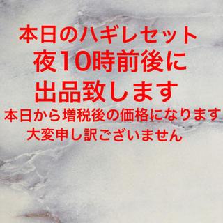 生地ハギレセット❣️700円🙏本日から増税後の価格になります