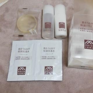 松山油脂 肌をうるおす保湿トライアル(サンプル/トライアルキット)