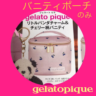 gelato pique - ジェラートピケ❤️チェリー柄のバニティ化粧ポーチ