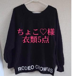 ロデオクラウンズワイドボウル(RODEO CROWNS WIDE BOWL)のちょこ♡様専用(カットソー(長袖/七分))