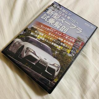 佐々木雅弘がRZ/SZ/SZ-Rを乗り比べ新型スープラ試乗解剖 DVD(車/バイク)