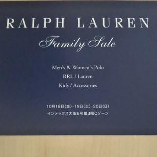 ラルフローレン(Ralph Lauren)のラルフローレン  ファミリーセール  招待状  大阪(ショッピング)