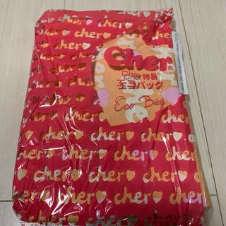 シェル(Cher)のムック本 Cher シェル 春夏 コレクション ピンクトート エコバッグ(トートバッグ)