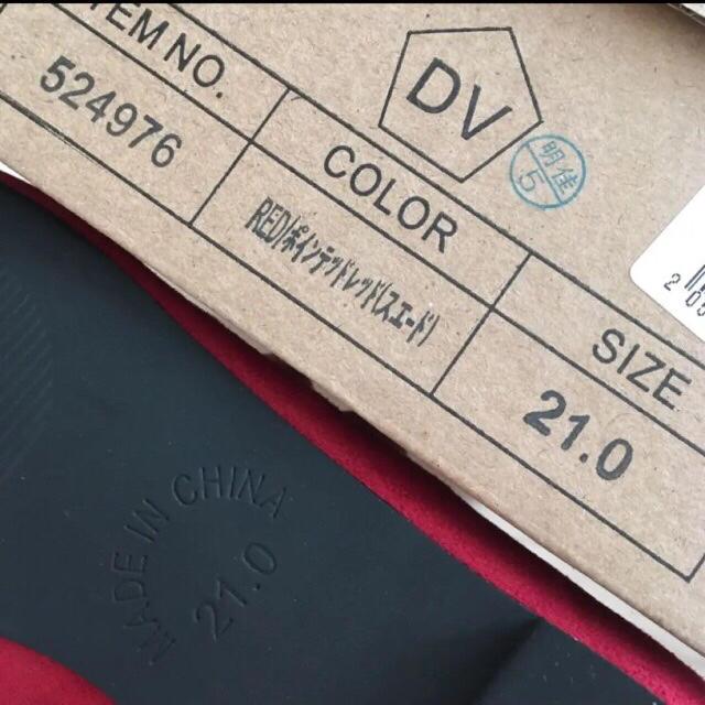 夢展望(ユメテンボウ)のパンプス フラットソール 夢展望 21.0センチ レディースの靴/シューズ(ハイヒール/パンプス)の商品写真