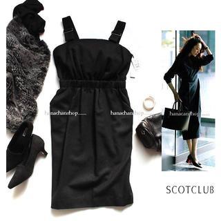 SCOT CLUB - 定価17,850円【新品】日本製・スコットクラブ★Wゴム上質ウールワンピース