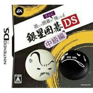 ニンテンドーDS - ☆プレミア☆ NintendoDSソフト 銀星囲碁 中級編+雑学苑