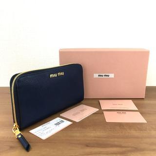 ミュウミュウ(miumiu)の未使用品 ミュウミュウ 長財布 ブルー系 カーフレザー カード 297(財布)