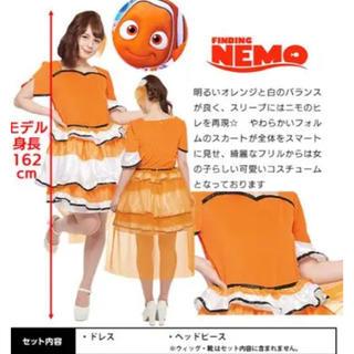 ディズニー(Disney)のニモ 衣装 ディズニー(コスプレ)