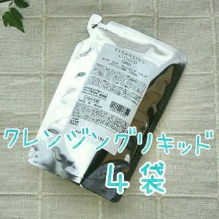 オルビス(ORBIS)のORBIS クレンジングリキッド 詰め替え用 4袋(クレンジング / メイク落とし)