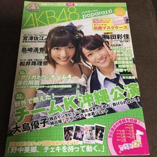 AKB48パパラッツィ(vol.2)