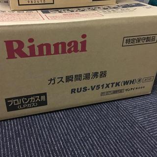 リンナイ(Rinnai)の元止め瞬間湯沸器 リンナイ 寒冷地仕様(その他)