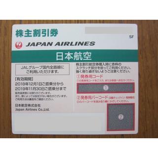 JAL(日本航空) - JAL 1枚 株主優待券 有効期限2019/11/30(d)