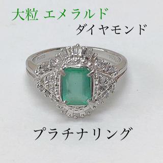 鑑定済み 大粒 エメラルド ダイヤモンド プラチナ リング 指輪 送料込み(リング(指輪))