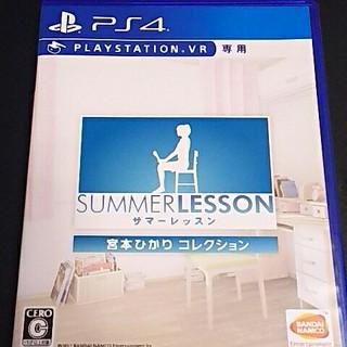 PlayStation4 - サマーレッスン:宮本ひかり コレクション