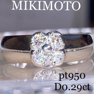 MIKIMOTO - MIKIMOTO pt950 フラワーダイヤモンドリング0.29ct 極上ダイヤ