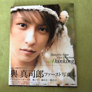 AAA - Shinking