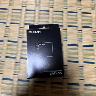 リコー(RICOH)のRICOH DB-65  リチウムイオンバッテリー 新品未使用(バッテリー/充電器)