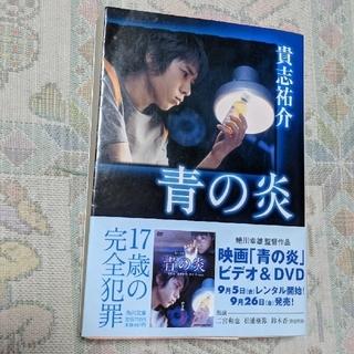 カドカワショテン(角川書店)の青の炎(ノンフィクション/教養)
