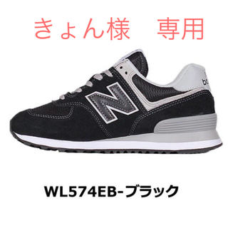 New Balance - ニューバランス  574  クラシック スエード ブラック 24cm