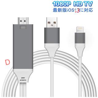 Lightning HDMI アダプタ iphone HDMI 変換ケーブル